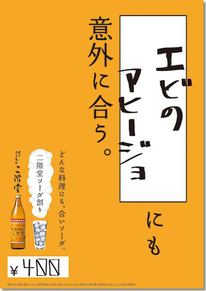 ソーダ割りポスター記入例