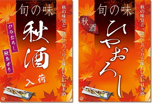 秋酒とひやおろしポスター